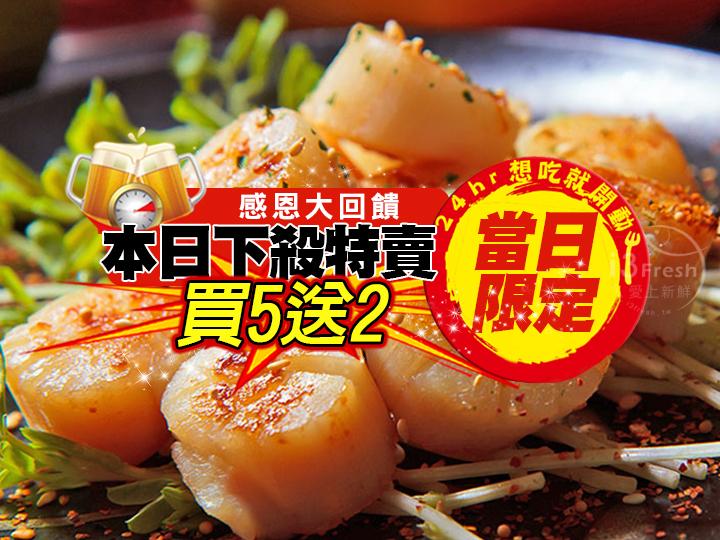 【每日一殺】北海道干貝