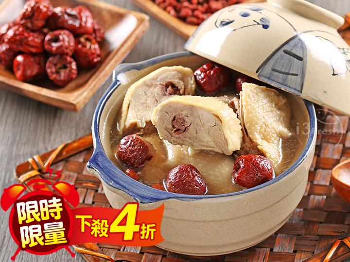 紅棗枸杞御饌煲雞湯(2人份)
