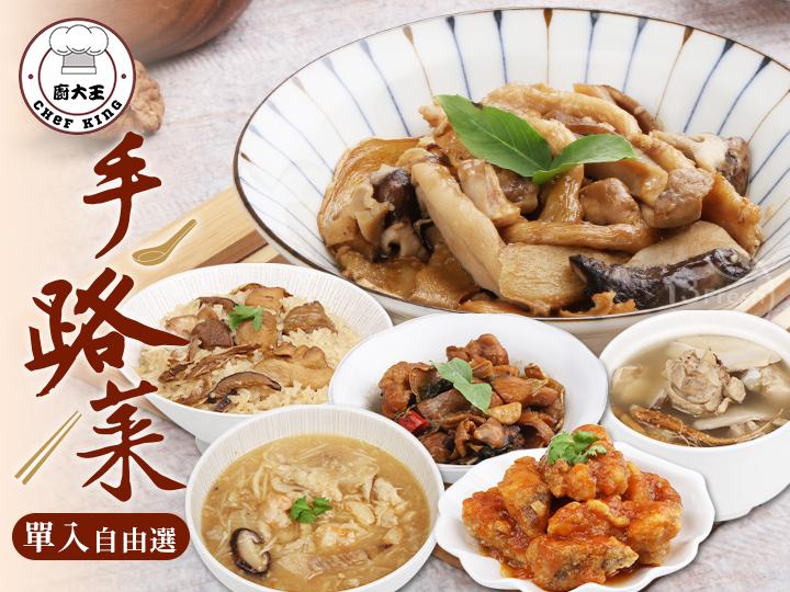 廚大王-手路菜單入任選