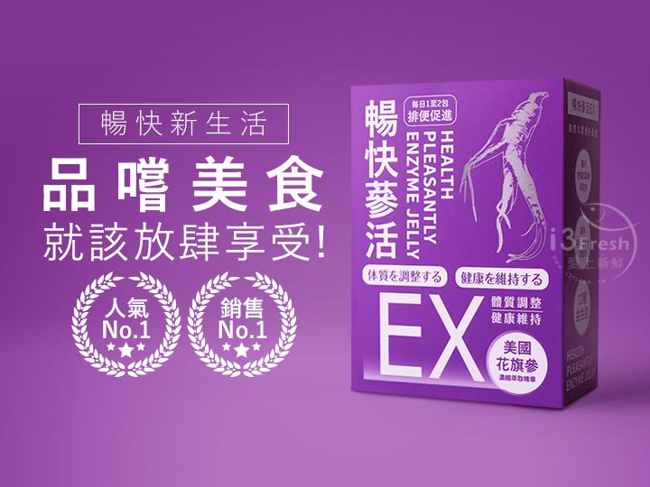 暢快蔘活EX順暢晶凍條