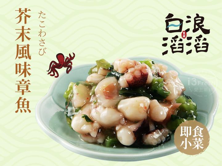 白浪滔滔-芥末風味章魚