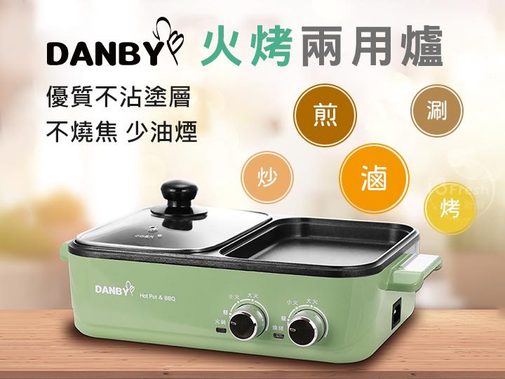 丹比-火烤兩用鍋
