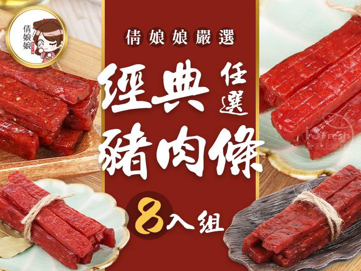 倩娘娘-豬肉條任選8入組