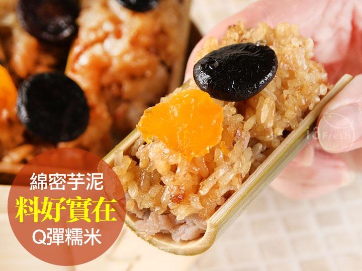 福州芋香竹筒米糕