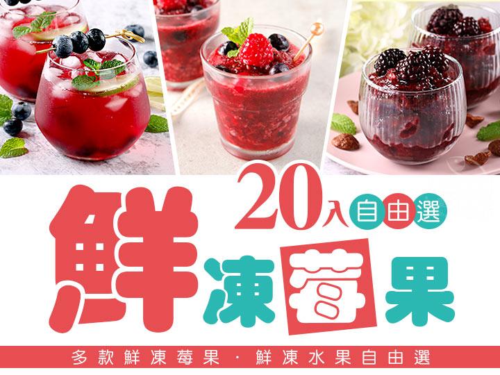 鮮凍莓果自由選(任選20包)