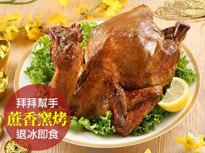 煙燻黃金窯烤雞