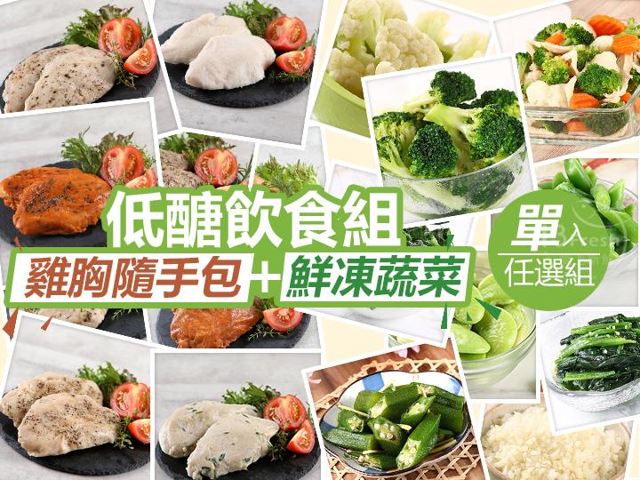 低醣飲食雞胸蔬菜單入任選