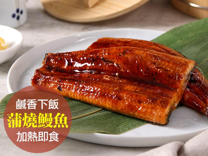 日式鮮嫩蒲燒鰻