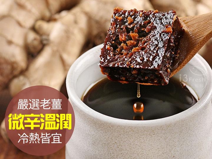 黑糖老薑茶磚(10顆裝)