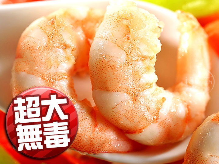 超大無毒白蝦仁 150g