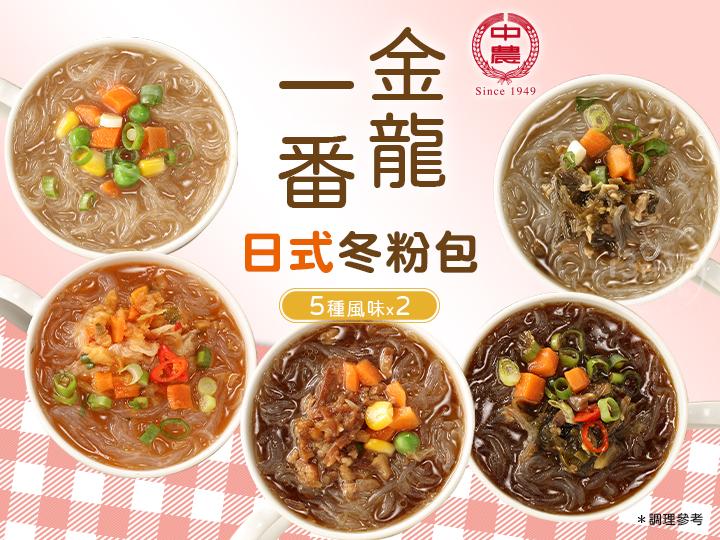 中農-日式冬粉綜合包