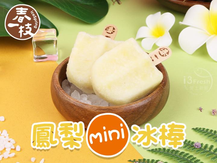 春一枝-鳳梨mini冰棒
