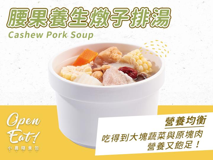 小農飯盒-腰果養生燉子排湯