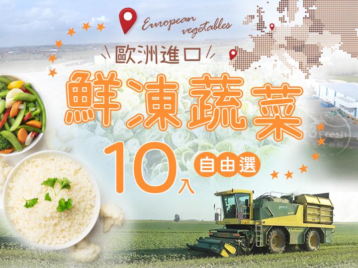歐洲進口鮮凍蔬菜任選10入