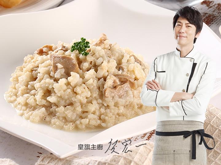 廣宏一牛肝菌奶油燉飯