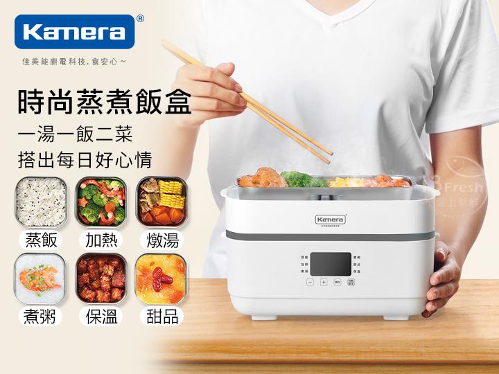 佳美能 微電腦時尚蒸煮飯盒
