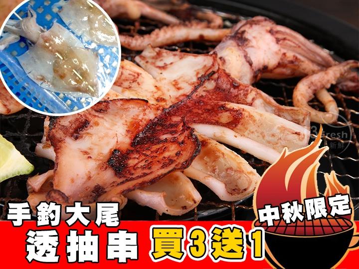 【中秋限定】活凍透抽串