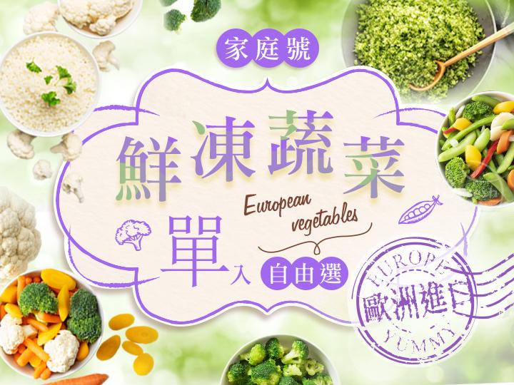 歐洲家庭號蔬菜單入任選