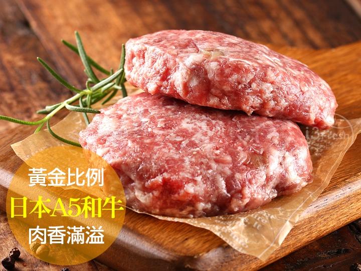 日本A5佐賀和牛漢堡排