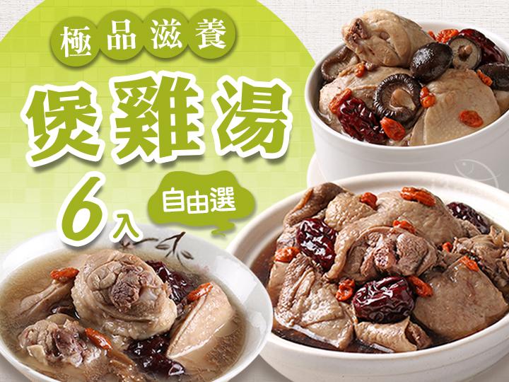 極品滋養煲雞湯6入自由選