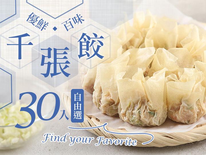 優鮮千張餃自由選(30盒)