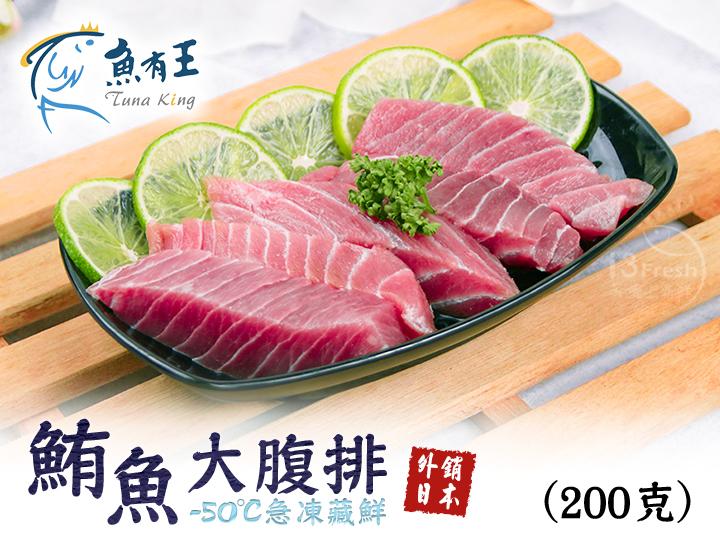 魚有王鮪魚大腹排