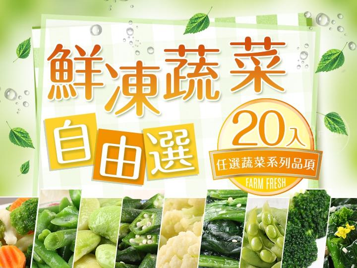 鮮凍蔬菜自由選(任選20包)