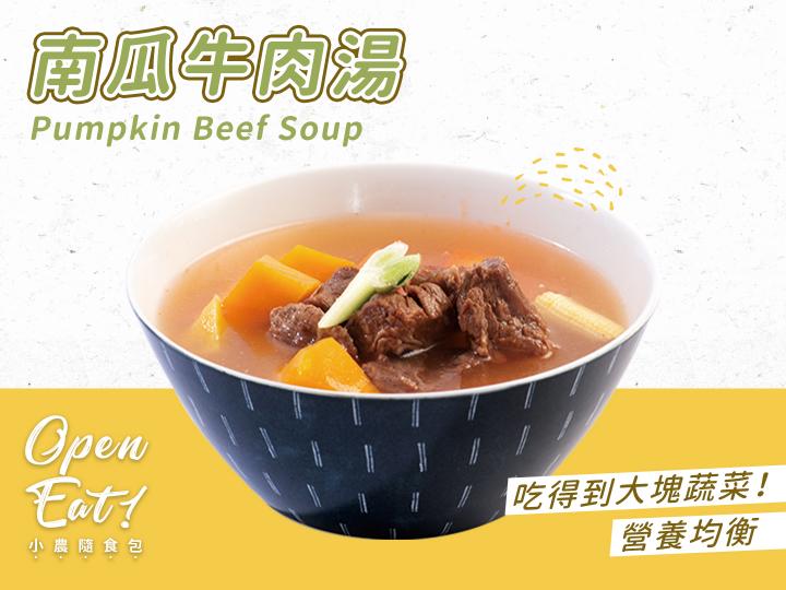 小農飯盒-南瓜牛肉湯