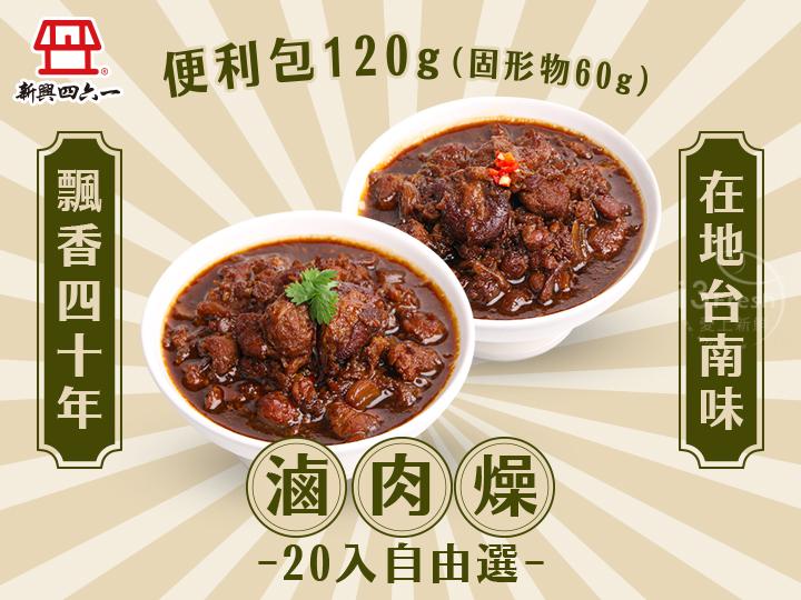 新興461-滷肉燥20入自由選