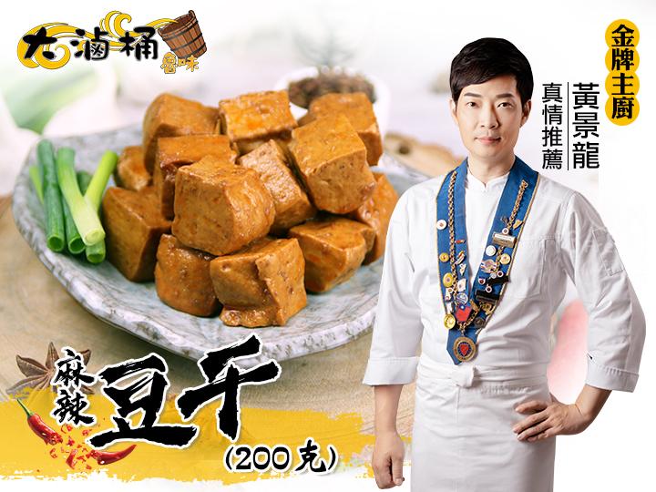 大滷桶-麻辣豆干(小辣)