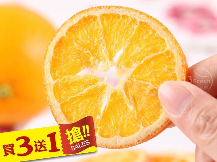 香橙鮮果片