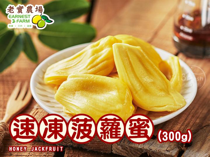 老實農場-速凍菠蘿蜜 300g/袋