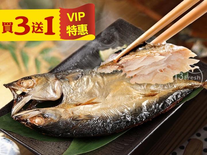 VIP特惠-南方澳大尾鯖魚
