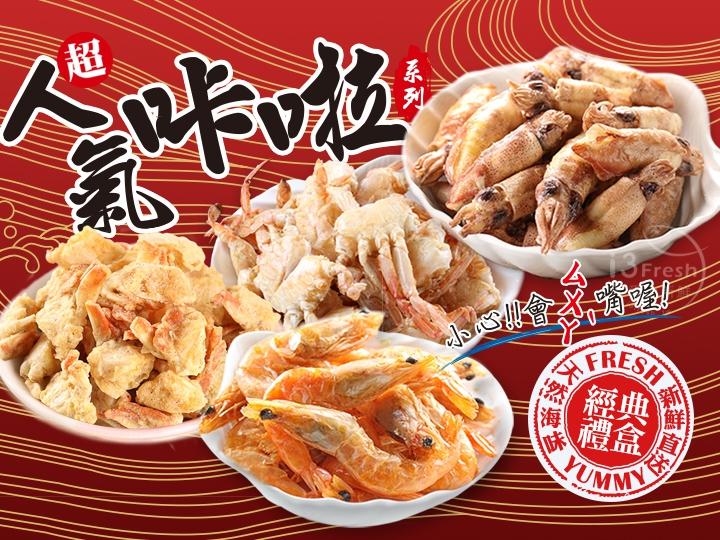 卡拉零嘴綜合禮盒(任選8包)