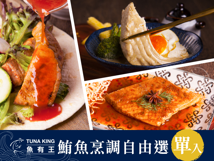 魚有王-調理單入自由選