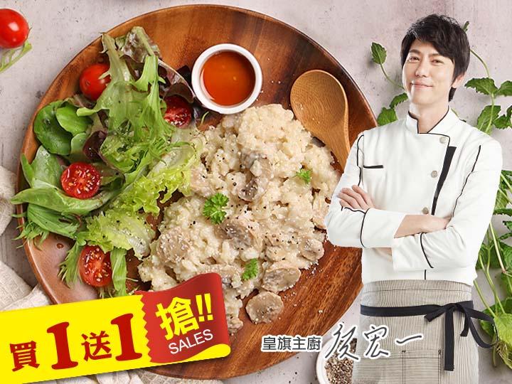 牛肝菌奶油蘑菇白花米
