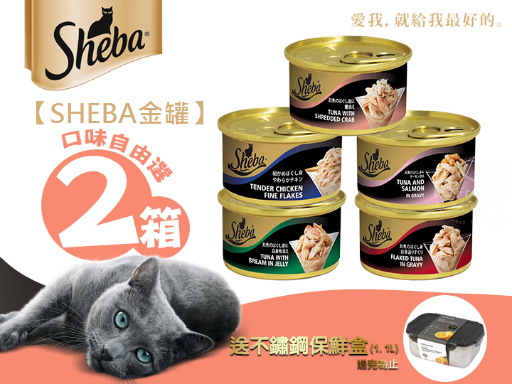 SHEBA金罐自由選二箱