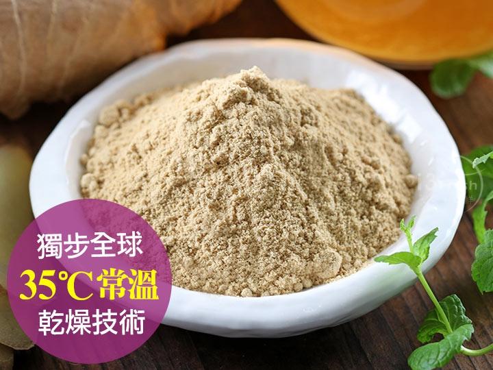 台海鮮 新鮮灣特級老薑粉