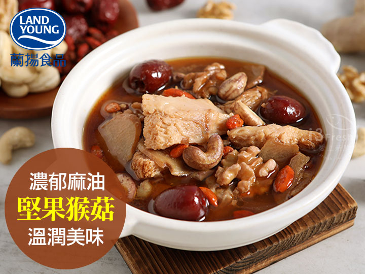 麻油堅果猴頭菇燉湯