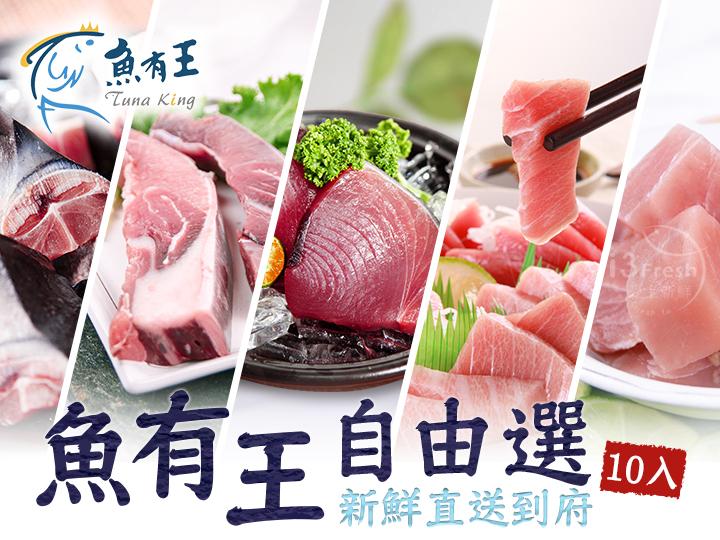 魚有王自由選10入