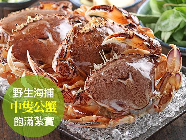 急凍野生黃金公蟹(中)