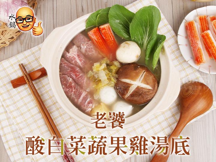 水鍋-老饕酸白菜蔬果雞湯底