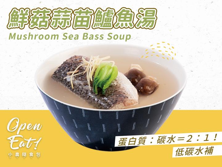 小農飯盒-鮮菇蒜苗鱸魚湯