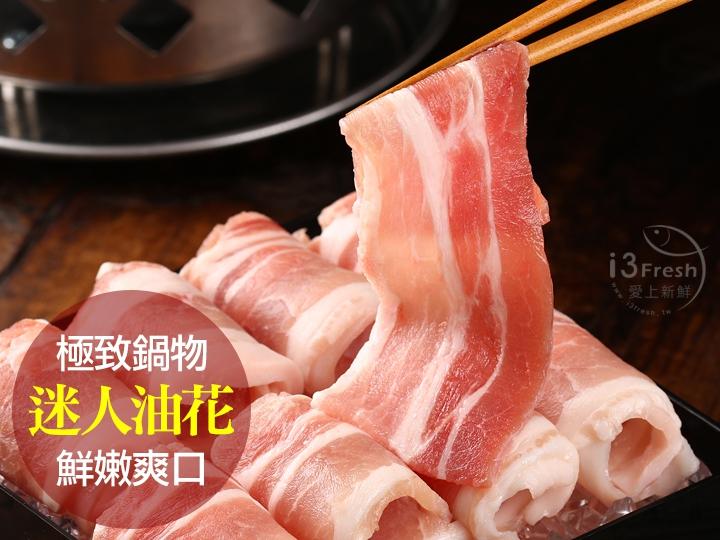 西班牙特級豬五花肉片