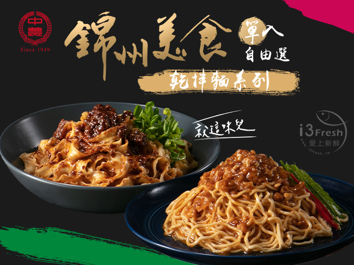 中農-乾拌麵系列單入任選