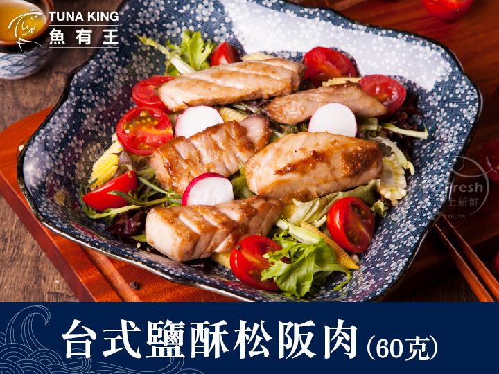 魚有王-台式鹽酥松阪肉