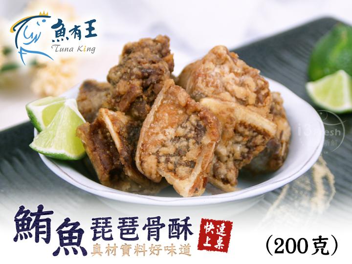 魚有王鮪魚琵琶骨酥