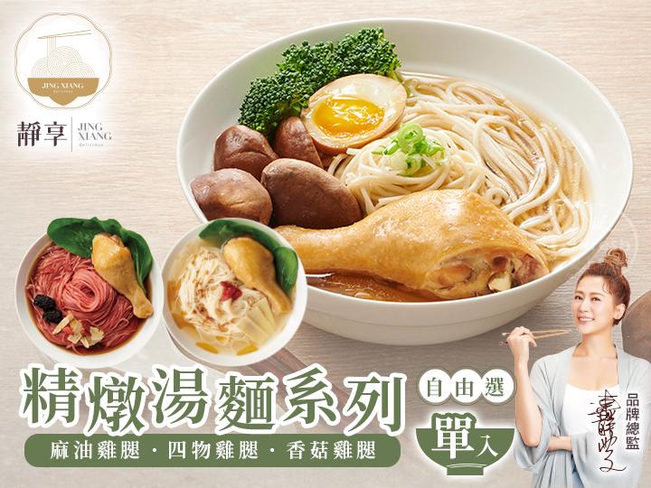 靜享-精燉湯麵單入自由選