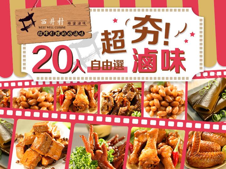西井村超夯滷味20入自由選