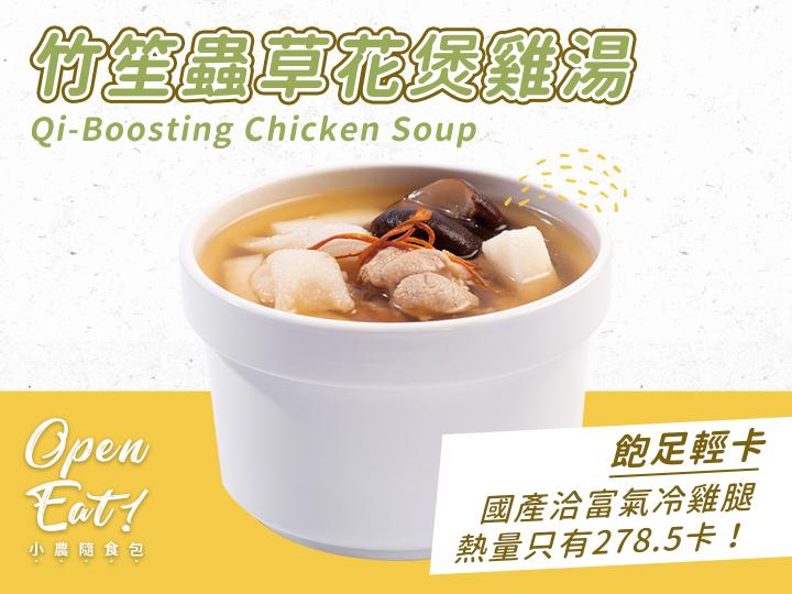 小農飯盒-竹笙蟲草花煲雞湯